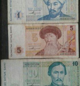 Банкноты казакстан