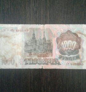Банкнота россии
