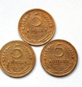 5 копеек 1930,1931,1932