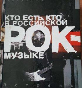 Книга о российской рок музыке