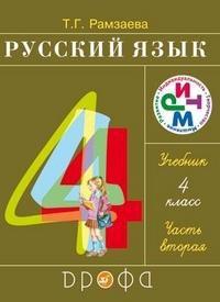 учебник русского языка за 4 класс Рамзаевой