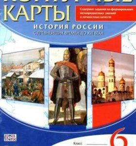 продам контурные карты по истории России за 6 кл