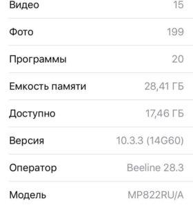 Айфон se32 (4 месяца)