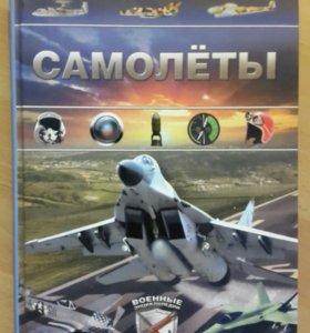 Военная энциклопедия для детей . Новое издание.