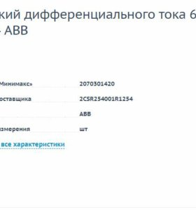 Дифференциальный автомат АВВ DS204 25А 30mA
