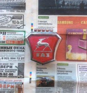 Новая металлическая эмблема а/м Газ2410 3102 31029
