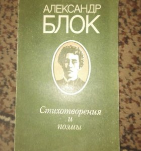 Александр Блок. Стихотворения и поэмы.