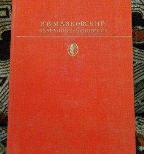 В.В.Маяковский Избранные сочинения.
