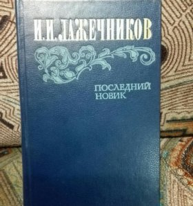 И.И. Лажечников. Последний новик.