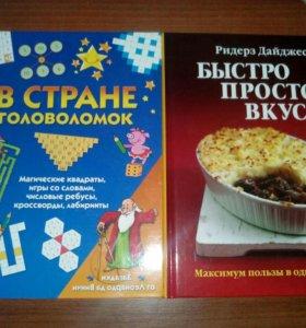 Головоломки и книга рецептов. Ридерз Дайджест