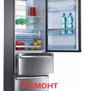 Ремонт,и обслуживание холодильников