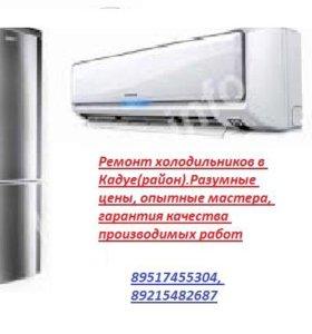 СРОЧНЫЙ РЕМОНТ ХОЛОДИЛЬНИКОВ В п. Кадуй
