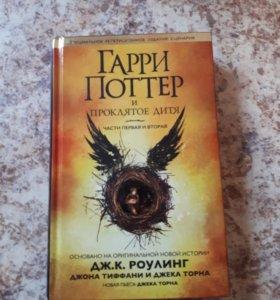 Книга Дж.К. Роулинг. Гарри Поттер и проклятое дитя