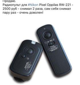 Радиопульт Nikon