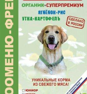 Корм суперпремиум ЗООМЕНЮ для собак и кошек!