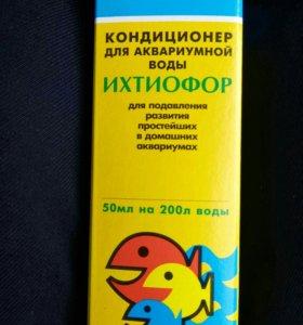 Ихтиофор