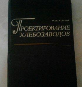 Книга Проектирование хлебозаводов Н.Ф.Гатилин