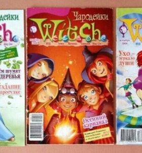 """комплект журналов """"Ведьма/W.i.t.c.h./Чародейки"""""""