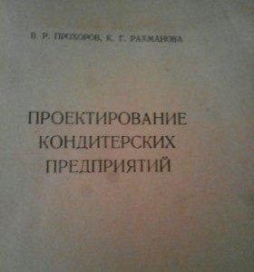 Книга Проектирование кондитерских предприятий