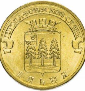 10 рублей Города воинской славы (гвс)