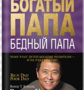 Книги для бизнеса. Бизнес литература. Мотивация