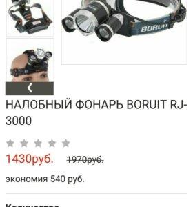 Налобный фонарь boruit rj 3000