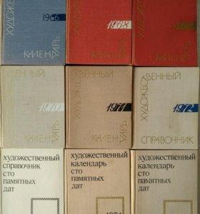 """Книги. Художественный календарь """"Сто памятных дат"""""""