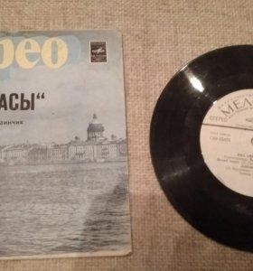 Виниловые пластинки Советская Эстрада 17.5 см