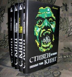 Стивен Кинг-4 тома (романы и рассказы)