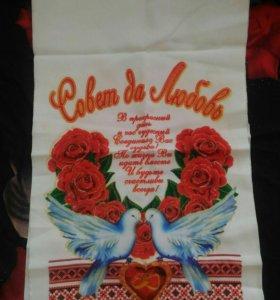 Рушник для свадебного кравая