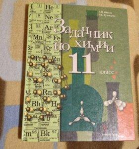 Задачник по химии новый
