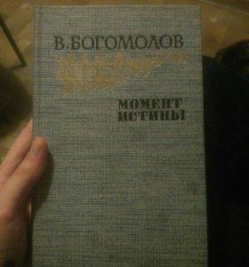В. Богомолов - Момент истины