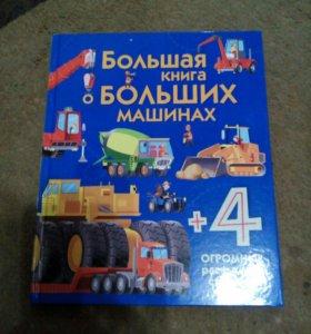 Книги для мальчика