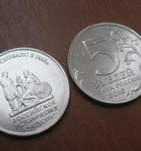 5 рублей Российское историческое общество