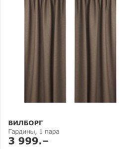 Шторы Ikea
