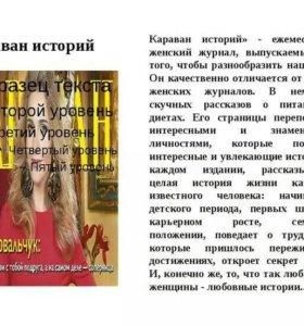 Журналы Караван историй
