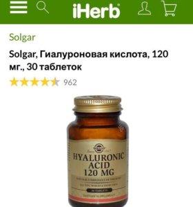Гиалуроновая кислота solgar