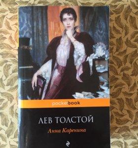 Книга «Анна Каренина» Лев Толстой