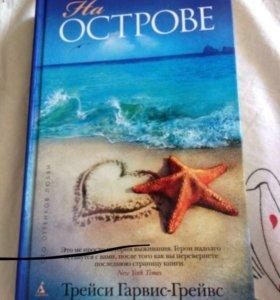 Книга На острове