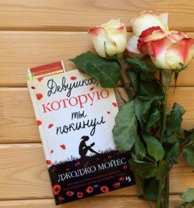 """Книга Джоджо Мойес """"Девушка, которую ты покинул"""""""