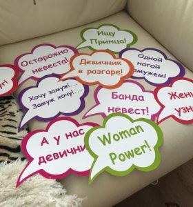 Таблички для девичника