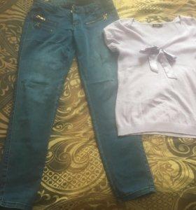Джинсы и блузка в подарок
