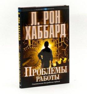 Книга «Проблемы работы»