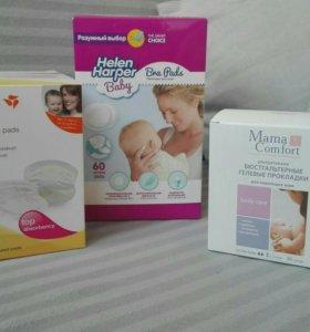 Прокладки-вкладыши грудные для кормящих мам