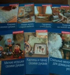 """Коллекция книг """"Украшаем дом"""""""