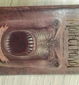 Продам книги Монстролог