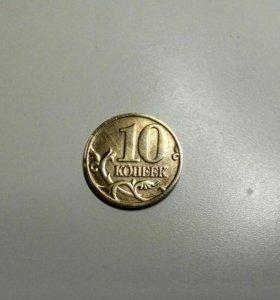Монета 10 копеек 2005 года ММД
