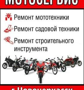 Ремонт и обслуживание мототехники Новочеркасск