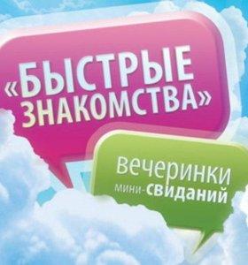 Быстрые Свидания | Знакомства в Челябинске