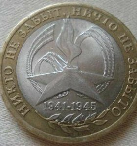 10 рублей НИКТО НЕ ЗАБЫТ, НИЧТО НЕ ЗАБЫТО. ММД